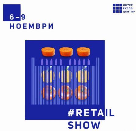 SAP Business One ще присъства на изложение, посветено на ритейл индустрията Retail Show 2019