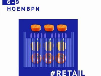 Екипът на SAP Business One ще присъства на изложението на ритейл индустрията Retail Show 2019