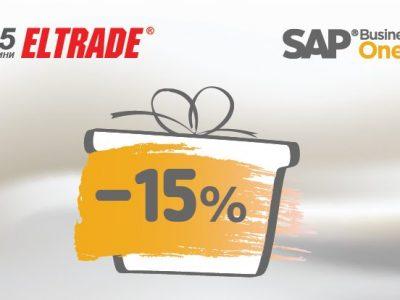 15% отстъпка за придобиване лицензите за SAP Business One